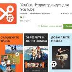 Приложение YouCut