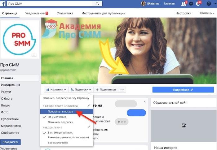 Приоритет в показе страницы в ленте новостей Фейсбук