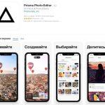 Приложение для добавления артистических фильтров к фото - Prisma