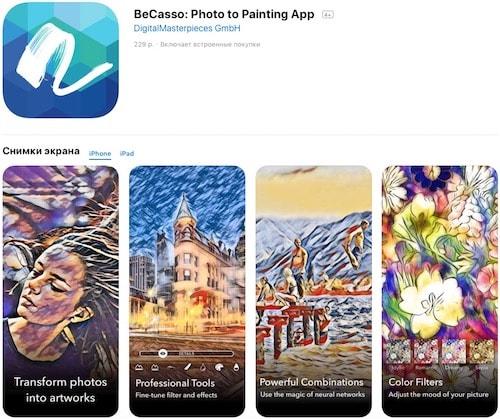 Приложение с артистическими фильтрами BeCasso