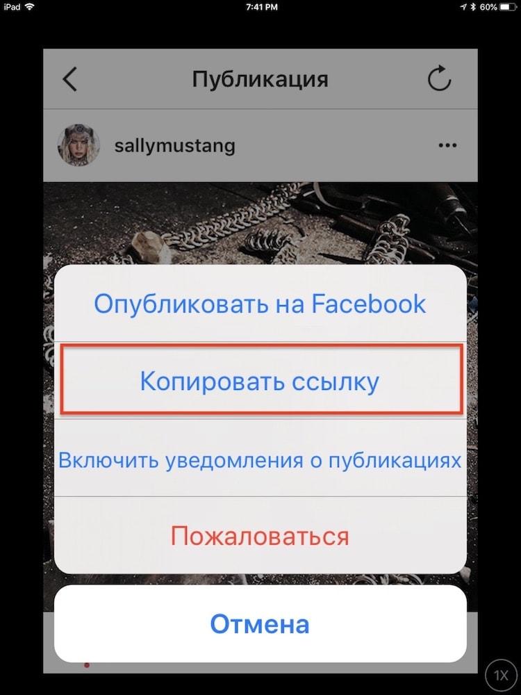 Как скопировать ссылку на пост на сайте Инстаграм
