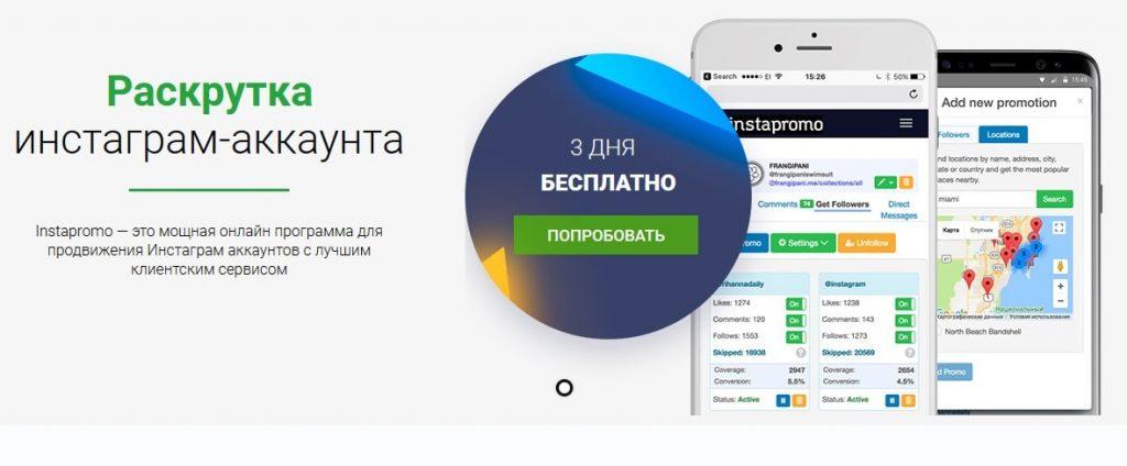 Сервис для раскрутки в Инстаграм - Инстапромо