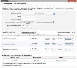 Как сделать почту на своем домене в Cpanel