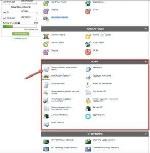 Как создать электронную почту для сайта в Cpanel