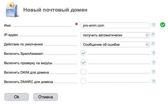 Как создать электронную почту для сайта в ISPManager