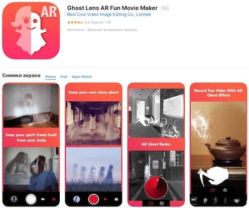 Приложение для создания эффекта призрака Ghost Lens AR Fun Movie Maker