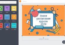 Как создать картинку для поста ВКонтакте