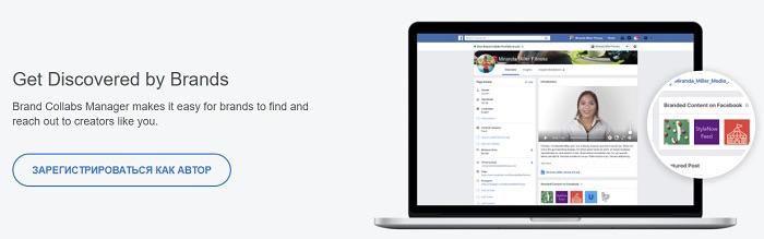 Маркетинг влияния на Facebook