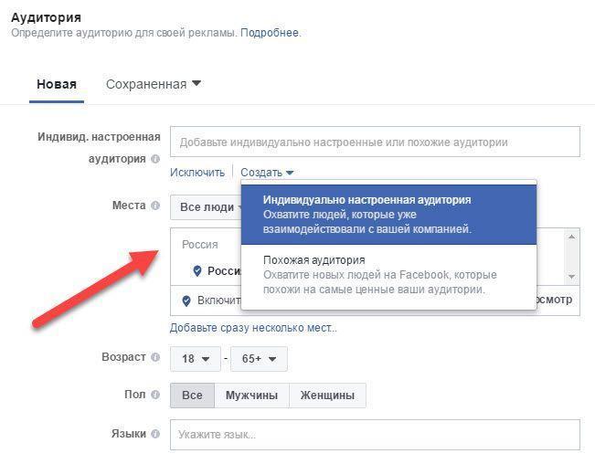 Реклама в Фейсбук- Таргетинг по аудитории