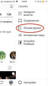 Как в Инстаграм создать список Лучшие друзья
