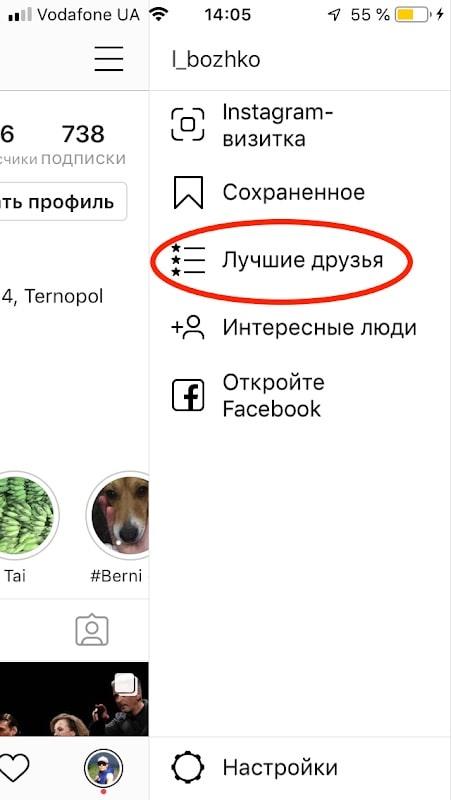 Как в Инстаграм делать посты только для «своих» людей