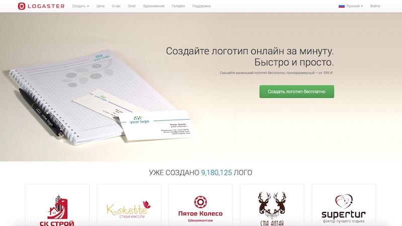 Сервис для создания логотипов Logaster