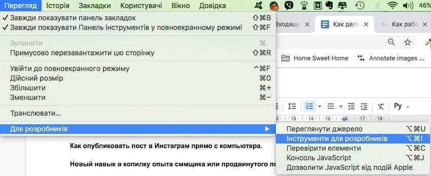 Как опубликовать в Инстаграм с компьютера