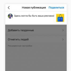 Как разместить фото в Инстаграме с компьютера