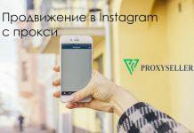 Продвижение в Инстаграм и соцсетях с помощью приватных прокси