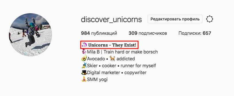 Как изменить шрифт в Инстаграме