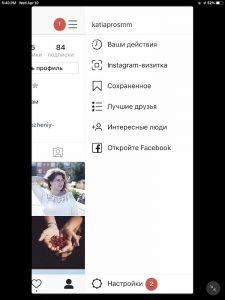Как на телефоне скачать из Инстаграма свои фото 1