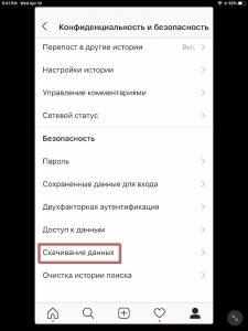 Как на телефоне скачать из Инстаграма свои фото 2