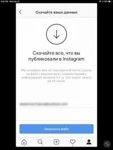 Как на телефоне скачать из Инстаграма свои фото 3