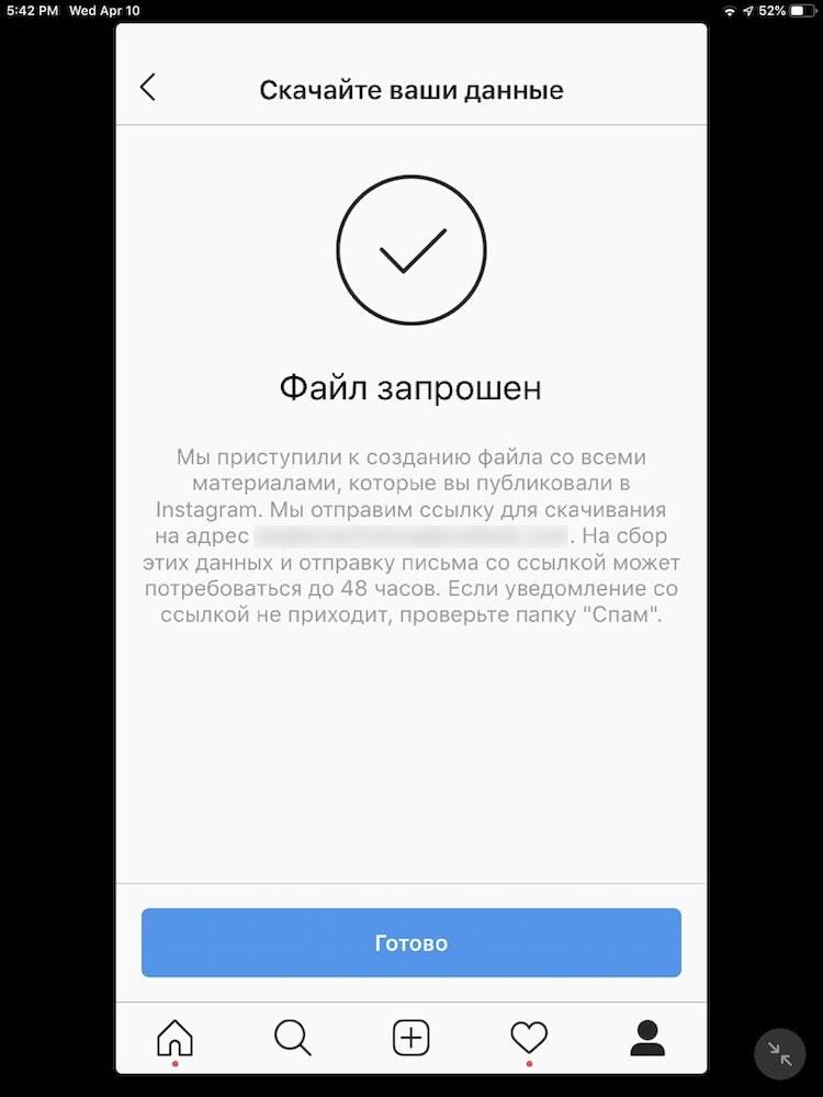 Как скачать свои фотографии из Инстаграм