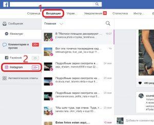 Как просматривать ленту активности Инстаграм через страницу в Фейсбук