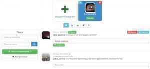 Как следить за комментариями в Инстаграм через Morecom.ru