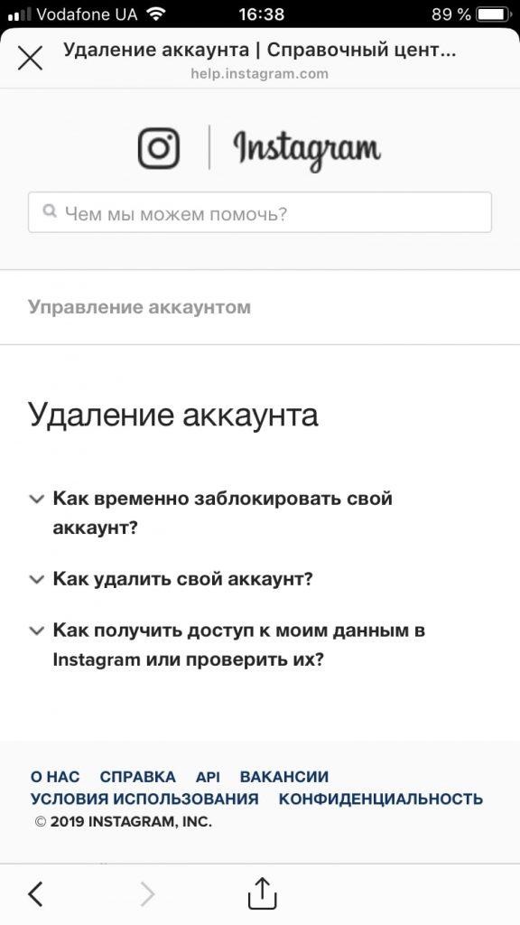 Как удалить свой аккаунт Инстаграм на смартфоне