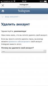 удалить-аккаунт