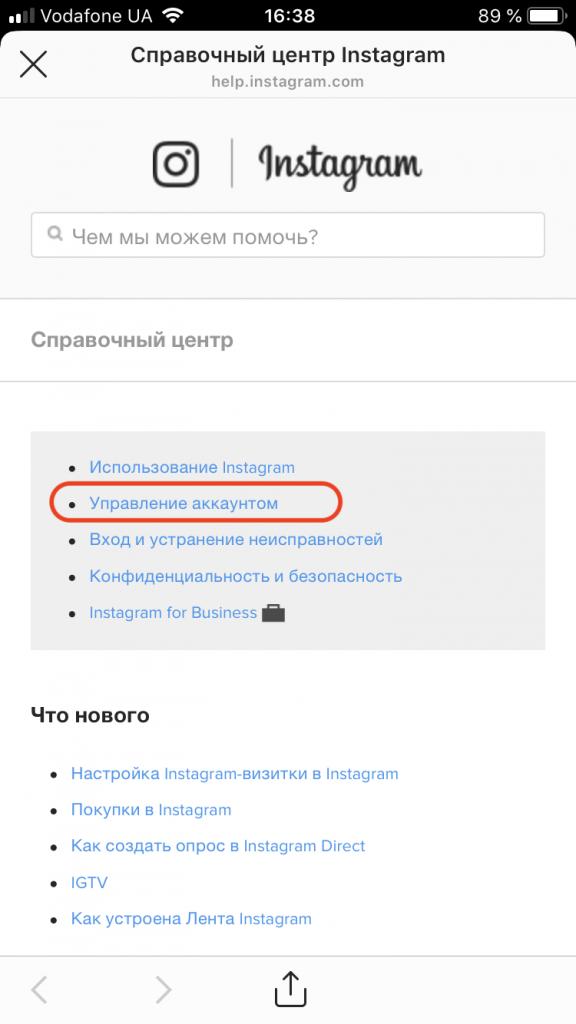 управление-аккаунтом-инстаграм