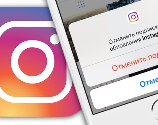 kto-otpisalsya-v-instagram